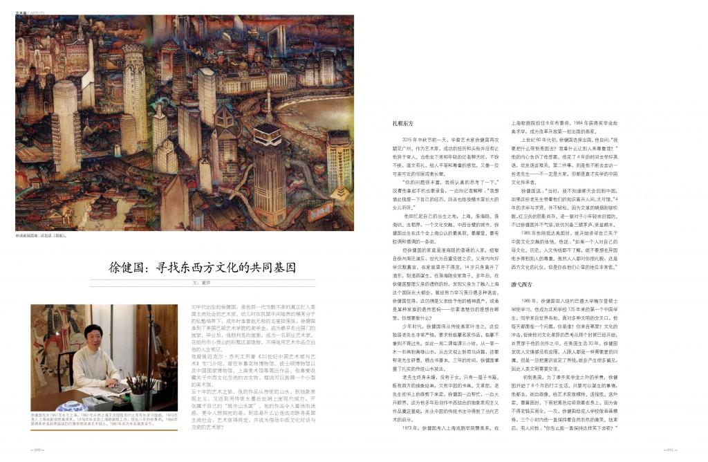 收藏与拍卖-徐健国专访_页面_1
