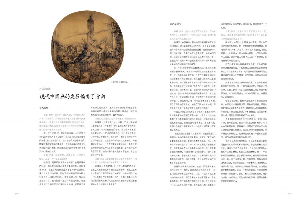 收藏与拍卖-徐健国专访_页面_3