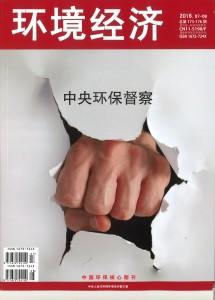 环境经济杂志-hard copy_页面_1