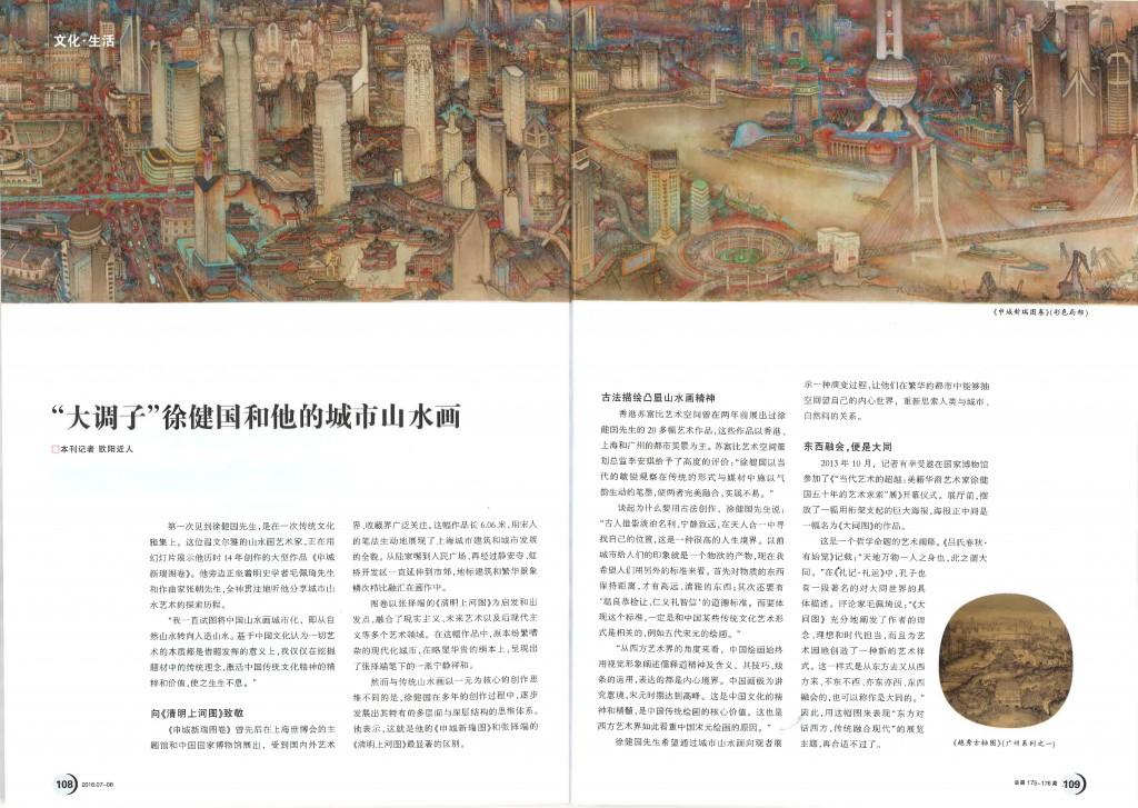 环境经济杂志-hard copy_页面_2