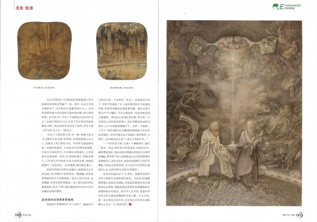 环境经济杂志-hard copy_页面_3